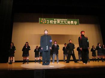 身延町3校合同④.JPG